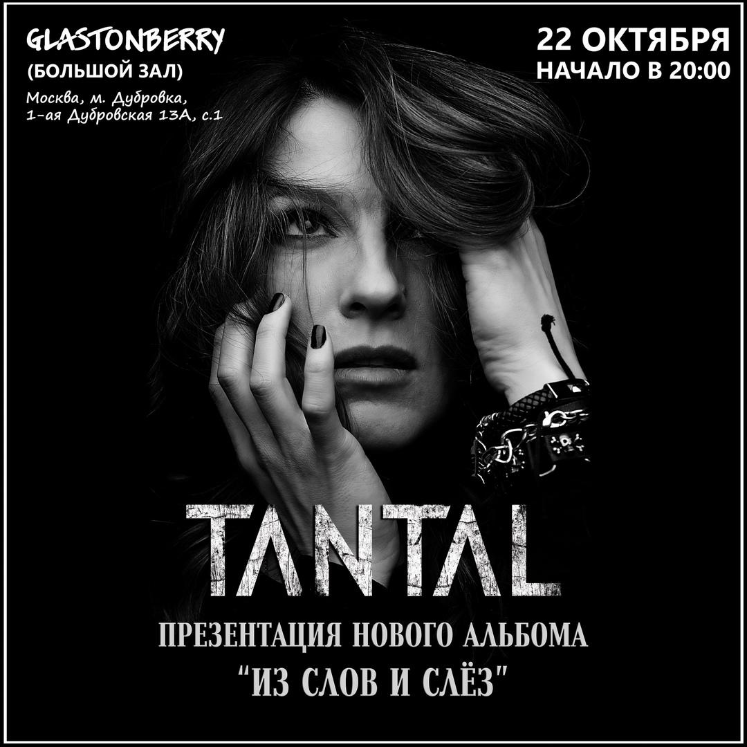 Афиша Москва TANTAL / 22 ОКТЯБРЯ 2020 / МОСКВА