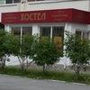 Хостел Екатеринбург