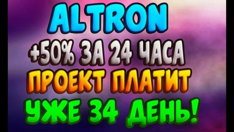 ALTRON - САМЫЙ ЛУЧШИЙ ХАЙП ПРОЕКТ 50 За 24 ЧАСА В ИНТЕРНЕТЕ | РАБОТАЕТ ДОЛЬШЕ ЧЕМ LIndex.club |