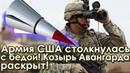 Такого в армии США не ожидали! Болгария раскрыла козырь российского Авангарда