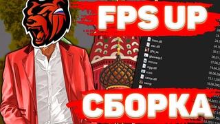 Лучшая FPS UP сборка для Black Russia! CRMP Mobile