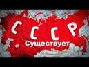 СССР Существует до сей пор Как нас всех обманывают Доказательство на ТВ