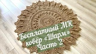 МК часть 2 (6-10 ряд) ковер из джута Шарм. master class part 2 (6-10 row) carpet made of jute Charm.