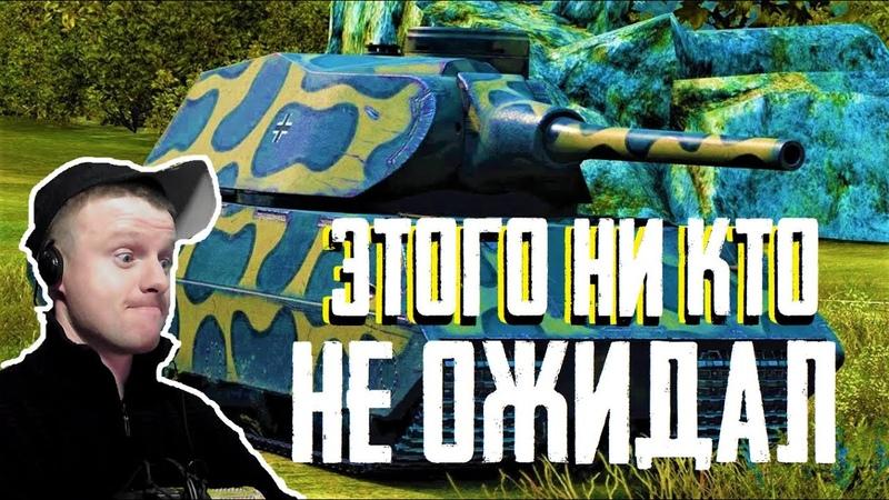 VK 100 01 P ИМБА НИ КТО НЕ ОЖИДАЛ ТАКОГО ПОВОРОТА СОБЫТИЙ World of Tanks SEGINPLAY