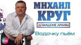 Михаил Круг - Водочку пьём (Домашние архивы)