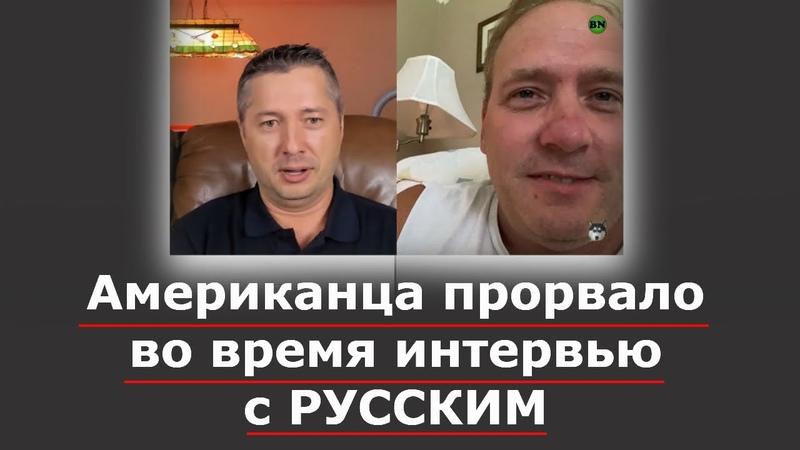Американца прорвало во время интервью с РУССКИМ Блогер и Хаски Блогер БН США