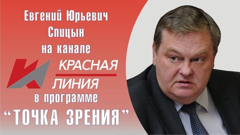 Капитализм зло Е Ю Спицын Н Н Платошкин и Д Г Новиков на канале Красная Линия Точка зрения