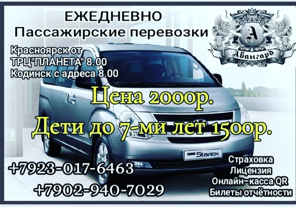 ѕассажирские перевозки красно¤рск канск грузовики спецтехника по башкирии