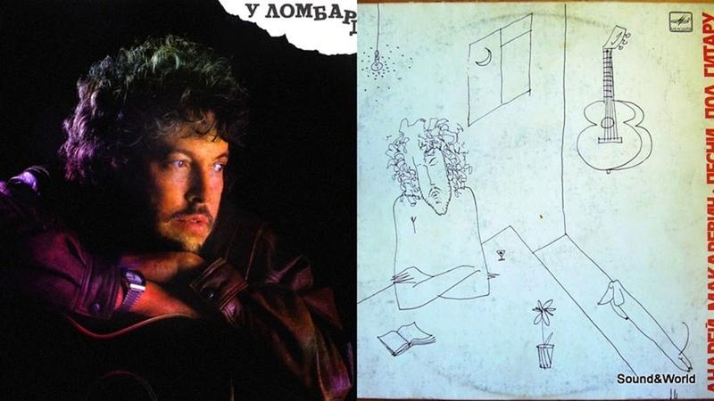 Андрей Макаревич У Ломбарда Песни под гитару 2 Альбома Винил 1991 89