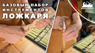 Базовый набор ложкаря ( ложкореза )