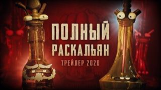 """Полный Раскальян  [Трейлер 2020] // Дом Культуры """"Закрыто, Входите"""""""