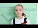 Быль для детей - Соня Смовж 3А - С. Михалков. Академия ледовых видов спорта динамо»