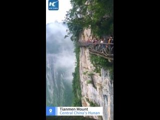 Прогулка в облаках на горе Тяньмэньшань