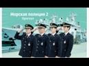 Оригинал Морская полиция 2 - 4 эпизод