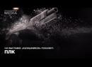 Едем в Абу-Даби на крупнейшую международную выставку вооружений IDEX-2021.