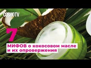 Cosmo TV: 7 мифов о кокосовом масле и их опровержение