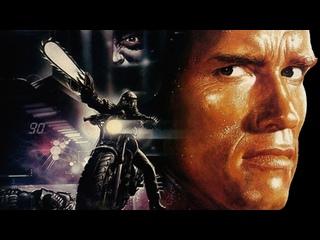 Бегущий человек 1987, США, триллер, боевик, фантастика