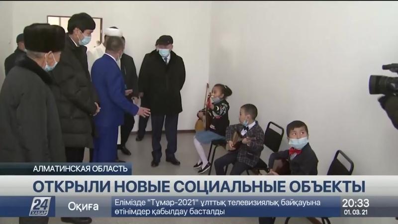 Дом культуры открыли в 10 километрах от родного села Жамбыла Жабаева