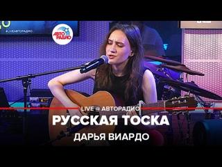 Дарья Виардо - Русская Тоска (LIVE @ Авторадио)