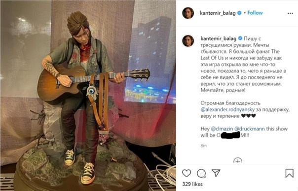 Кантемир Балагов прокомментировал новость о назначении на пост режиссера пилота «The Last of Us» Ждём.