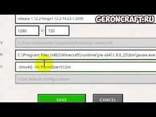 Как выделить больше памяти Майнкрафту от Герон Гайды
