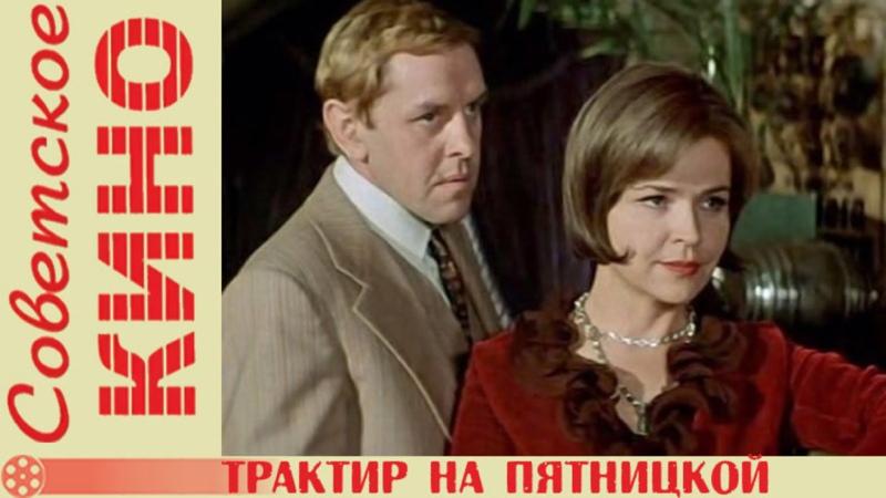 х ф Трактир на Пятницкой 1977 год