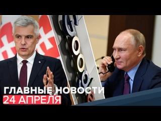 Новости дня — 24 апреля: разговор Путина и Пашиняна, требование о снятии ограничений с YouTube-канала RT