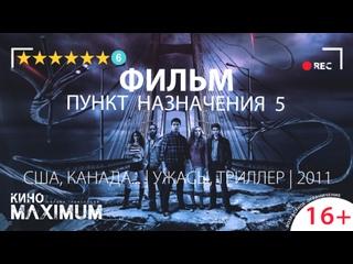 Пункт назначения 5 / The Final Destination (2011) 1080р | 60 fps