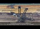 Самый большой экскаватор в мире Bagger 288