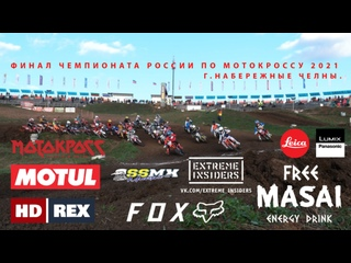 Финал Чемпионата России по Мотокроссу 2021.Набережные Челны.Extreme insiders.