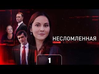 Hecлoмлeннaя / 2021 (мелодрама). 1 серия из 8