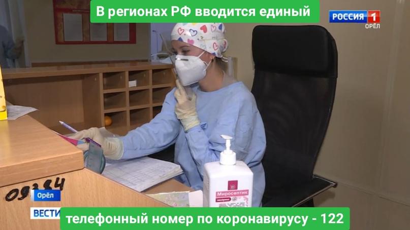 В регионах РФ вводится единый телефонный номер по коронавирусу - 122