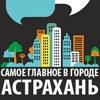 Астрахань: работа, скидки, акции