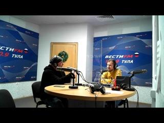 """ГТРК """"Тула"""" Вести FM -  интервью с Вениамином Найманом ()"""