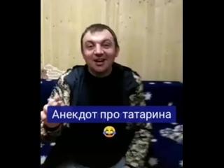 Анекдот про татарина