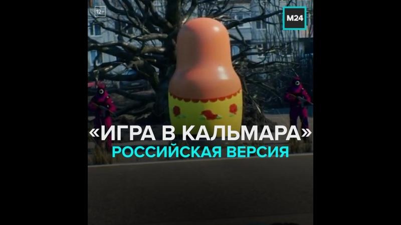 Российская версия Игры в кальмара Москва 24