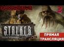 S.T.A.L.K.E.R. Тень Чернобыля.Полное Прохождение БЕЗ МОДОВ 2