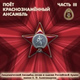 Академический Ансамбль песни и пляски Российской Армии имени Александра Александрова - Красная армия всех сильней
