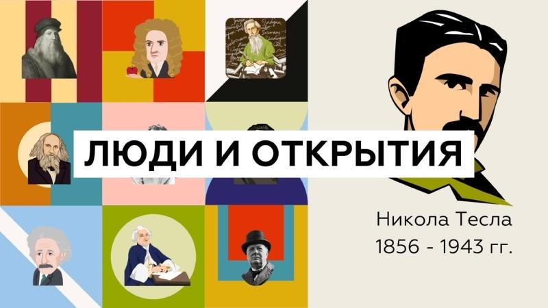 Научный сериал Люди и открытия. Никола Тесла