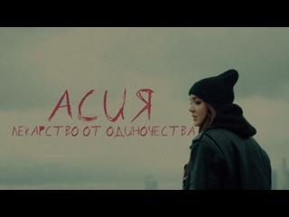 Премьера! Асия - Лекарство от одиночества (mood клип)