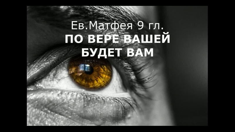 031 Ев Матфея 9 гл По вере вашей будет вам