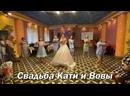 Танец невесты и подруг. Свадьба Кати и Вовы, 19.06.21