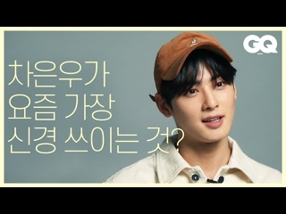 [] TMI Interview Cha Eunwoo (ASTRO) @ GQ KOREA