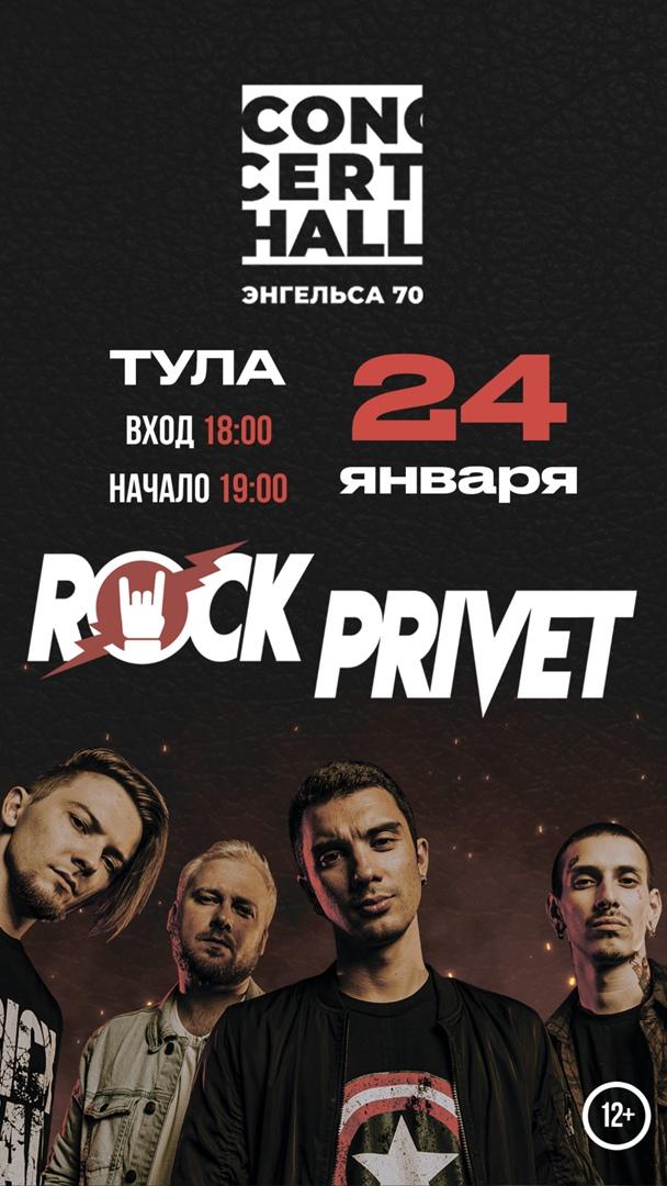 Афиша ROCK PRIVET