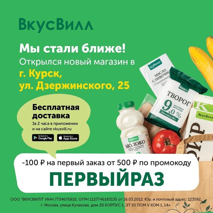 Друзья, магазин продуктов для здорового питания «ВкусВилл» теперь можно встретит...
