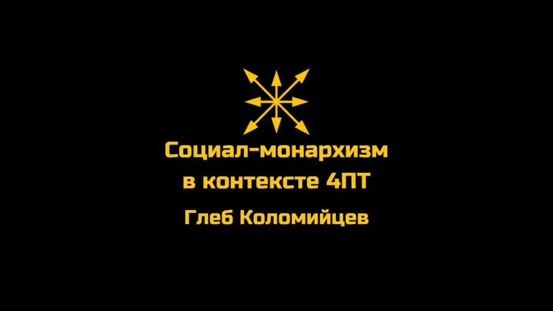 09.04 ЕСМ-Москва. Доклад Глеба Коломийцева Социал-монархизм