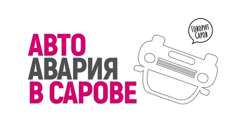 ДТП Саров перекресток пр Октябрьский ул строителя Захарова ул Ак Сахарова 11 04 21