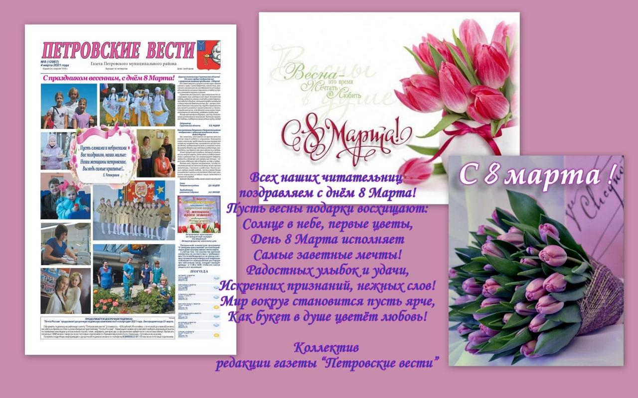 Всех наших читательниц поздравляем с прекрасным весенним праздником — Международным женским днём!