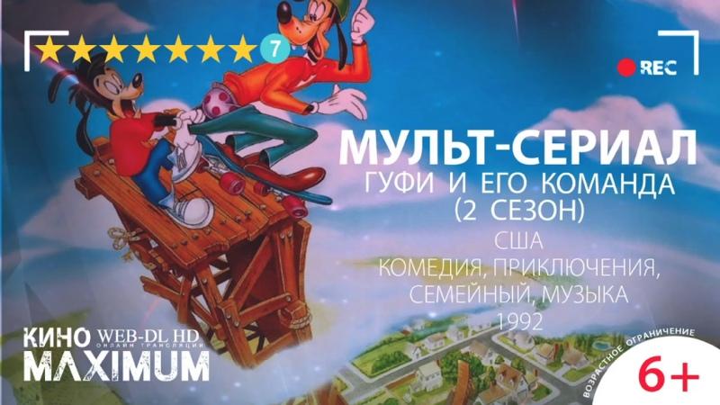 Кино Гуфи и его команда 2 сезон 1993 Maximum