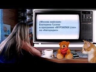 Москва майская  Екатерина Гусева в программе МYРЗИЛКИ Live на Авторадио